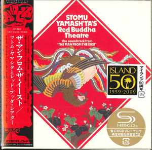 Stomu Yamash'ta's Red Buddha Theatre - The Man From The East Japan Mini LP UICY-94103