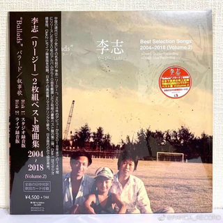 Pre-sale Lizhi 李志 Ballads Best Selection Songs 2004-2018 精选集 Volume 2. 日本版 2LP