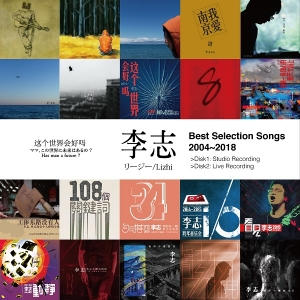 Lizhi 李志 Best Selection Songs 2004-2018 精选集 2CD 日本版